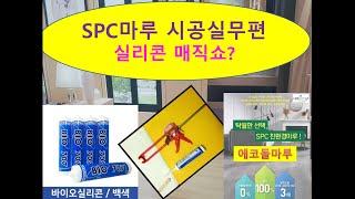 SPC마루시공 실무편-실리콘 매직쇼? 에코돌마루제공