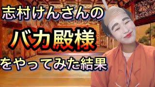 【看護師】志村けんさんのバカ殿様をやってみた結果、、、