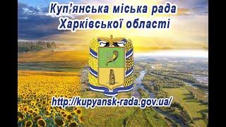 Video sharh ''ta'mirlash yo'llari Haqida rejalar'' bosh UKGB va KB Kupyansk shahar Kengashi