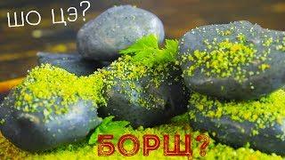 Борщ????? Молекулярка???????Что это???