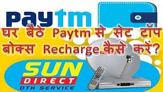 how to recharge sun direct dth using paytm hindi   sun direct set top box online recharge kaise kare