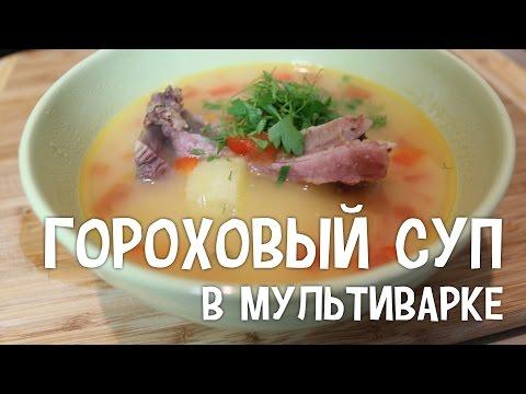 Гороховый суп с копчеными ребрышками с мультиварке панасоник