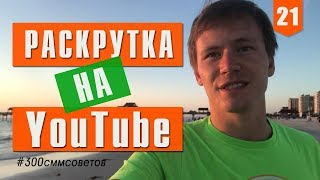 №21 Два важных правила для продвижения видео на YouTube #300сммсоветов от Тимура Тажетдинова