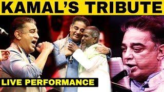 இளையராஜாவிற்காக கமல் பாடிய 3 பாடல்கள் | Kamal Hassan's Emotional Tribute To Ilayaraja