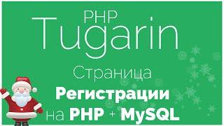 Страница регистрации на PHP + MySQL | PHP Видеоуроки