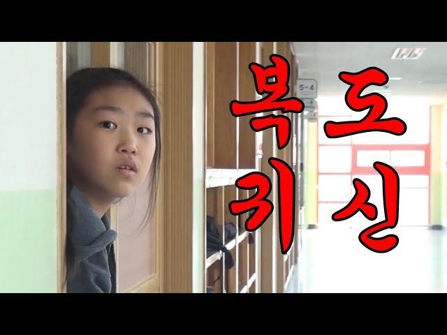 [꼬마TV] 슬기로운 학교생활 : 복도귀신
