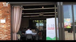 [기상기후X빅데이터 해커톤] 스케치영상_2018.5.10-11