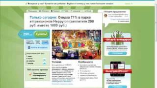 видео Скидки, Тренинги, купоны от Biglion в Москве