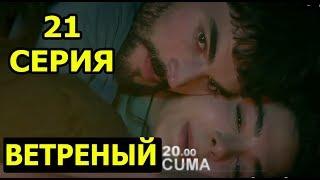 Ветреный 21 серия,  русская озвучка, анонс и дата выхода