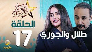 مسلسل ربع نجمة الحلقه 17 - طلال والجوري