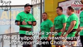 Промо Strongman open challenge 2017 в городе Бердянск