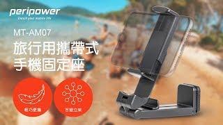 peripower MT AM07 旅行用攜帶式手機固定座/旅行支架