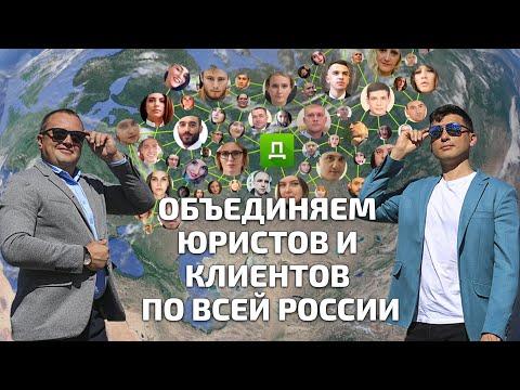 @Доступное право. Юристы по всей России рядом с ВАМИ! Юридическая помощь, Консультация юриста онлайн