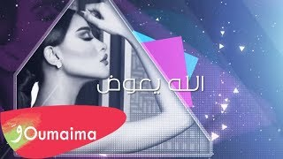 Oumaima Taleb - Alla Yeawad [Official Lyric Video] (2019) /أميمة طالب - الله يعوض