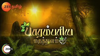 Repeat youtube video Paarmpariya Maruthuvam - January 27, 2014