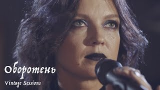 Download Мельница - Оборотень (Vintage Sessions) Mp3 and Videos