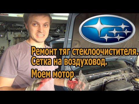 Subaru ремонт трапеций, ставим сетку, моем мотор!