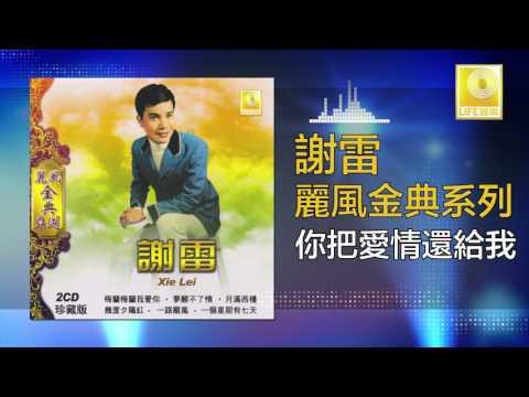 謝雷 Xie Lei - 你把愛情還給我 Ni Ba Ai Qing Huan Gei Wo (Original Music Audio)