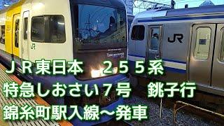 JR東日本 255系 特急しおさい7号 銚子行 錦糸町駅入線~発車