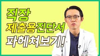 [진단서특집 #3]직장제출용진단서가 필요하세요? 발급받…