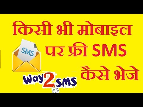 How to send free sms with way2 android application