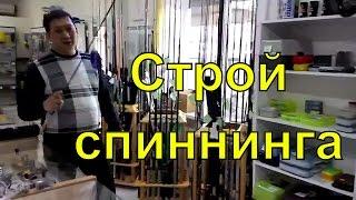 видео Что такое строй и тест спиннинга, правильный выбор спиннинга