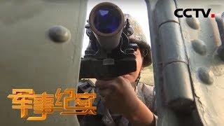 《军事纪实》 20190722 我和我的战炮班| CCTV军事