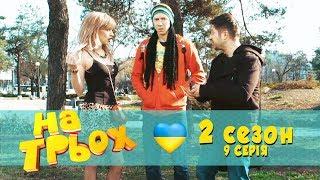 Коп, наркоман і проститутка - банда - серіал На Трьох - сезон 2 серія 9 | Дизель новини та гумор
