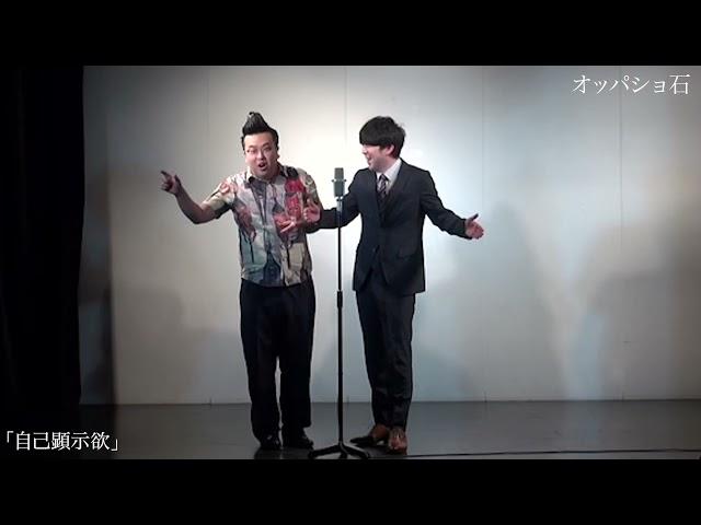 【オッパショ石】漫才「自己顕示欲」2021.3.18(木)ケイダッシュステージゴールドライブより