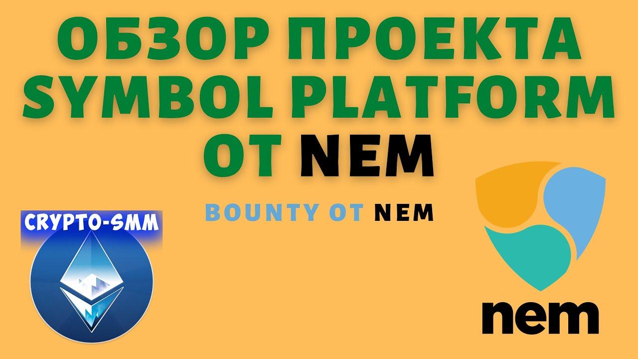 Обзор проекта symbol platform от NEM | Bounty от NEM