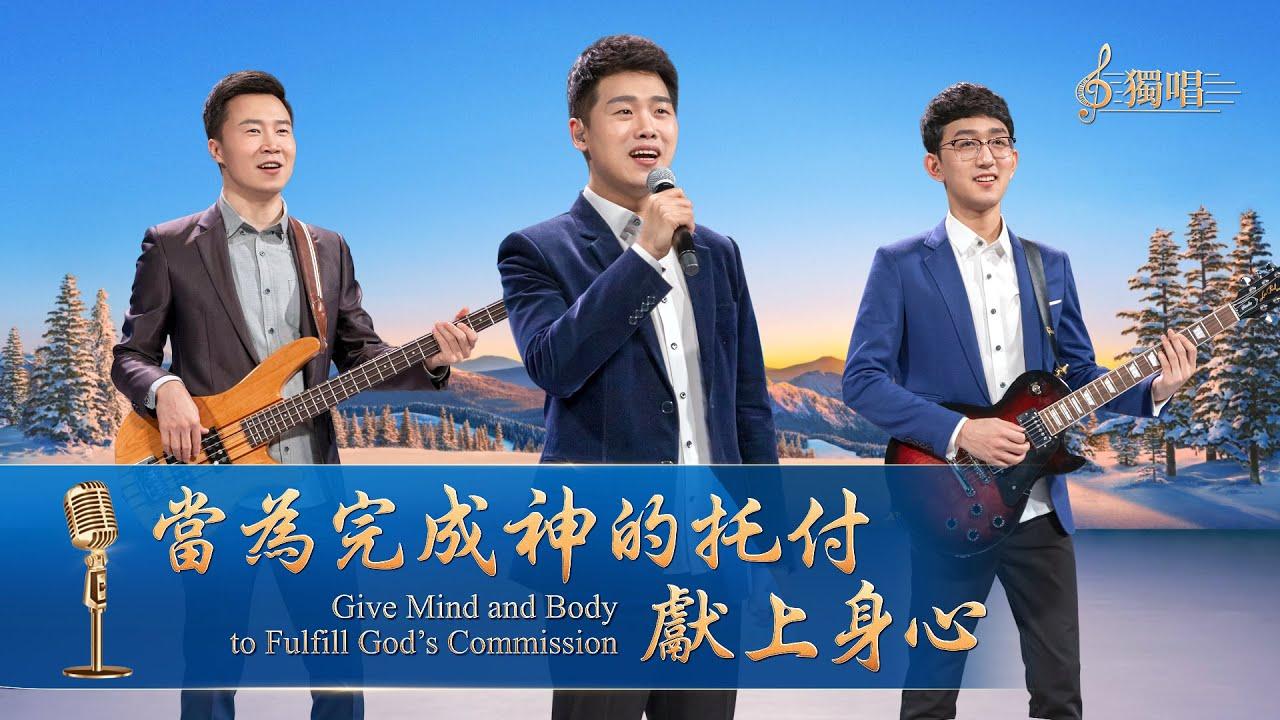 基督教会歌曲《当为完成神的托付献上身心》