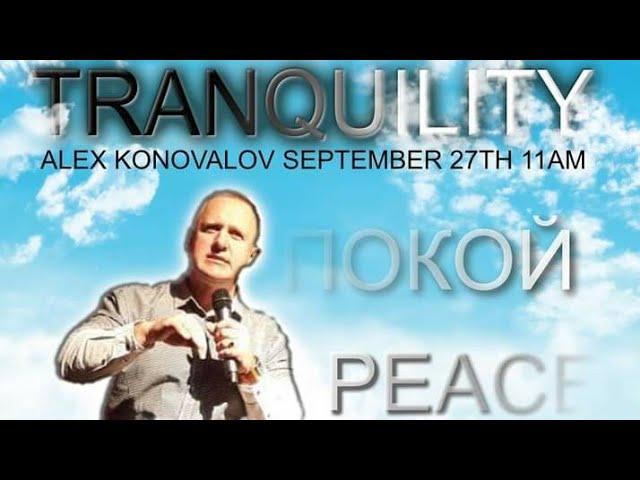 Tranquility | Alex Konovalov 9.27.20