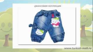 Примеры детских коллекции весна-лето 2013 от turkish-mall.ru(TURKISH-MALL.RU (от компании Buy & Joy Export). Красивая, модная, качественная и недорогая детская одежда оптом с фабрик..., 2013-03-18T18:39:58.000Z)