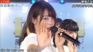 20170518 原宿駅前ステージ#49 ⑦『プラネタリウム』原宿乙女 中田陽菜子...