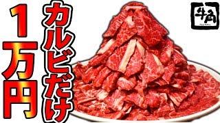 牛角のカルビだけで1万円食べきるまで帰れません!!!