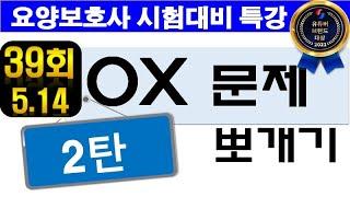 OX문제 뽀개기 2탄 !! 자투리시간 활용하기 ! #3…