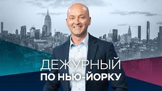 Дежурный по Нью-Йорку с Денисом Чередовым / Прямой эфир / 05.05.2021