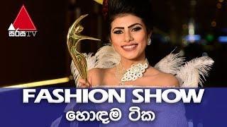 Neela Pabalu Fashion Show - හොඳම ටික Thumbnail
