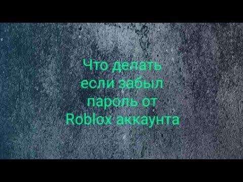 Что делать если забыл пароль от Roblox аккаунта - YouTube