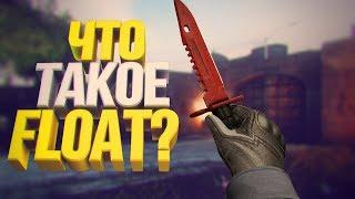 ТАЙНЫ ТРЕЙДЕРОВ!!! |  ЧТО ТАКОЕ ФЛОТ((ФЛОАТ)FLOAT)??! |УРОКИ ТРЕЙДЕРСТВА В CS:GO!!!