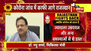 Covid-19: Kerala के बाद Rajasthan में सबसे ज्यादा जांचे, मंत्री Raghu Sharma बोले सरकार बहुत गंभीर