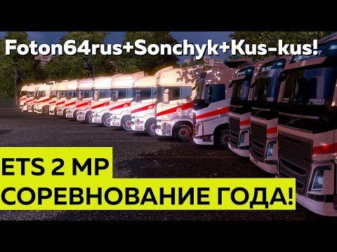 Соревнование года! Sonchyk + Foton64rus + Kus-kus кто суровей?! ETS2 MP.