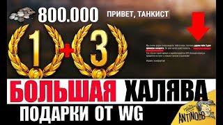4 ДНЯ ПРЕМА БЕСПЛАТНО ОТ WG И 800.000 СЕРЕБРА! БОЛЬШАЯ ХАЛЯВА в World of Tanks!