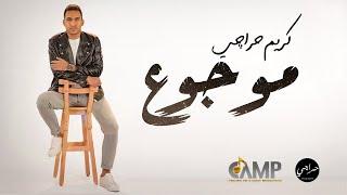 Karim Heraje - Mawgoa | Official Video - 2021 | كريم حراجى - موجوع