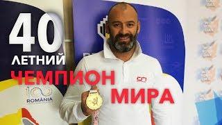 Как в 40 лет стать Чемпионом мира по самбо? Анатолий Волошинов гасит свет с одного удара.