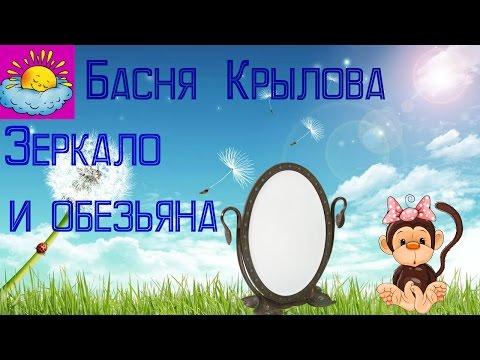 Басня, Зеркало и обезьяна, Крылов И.А.