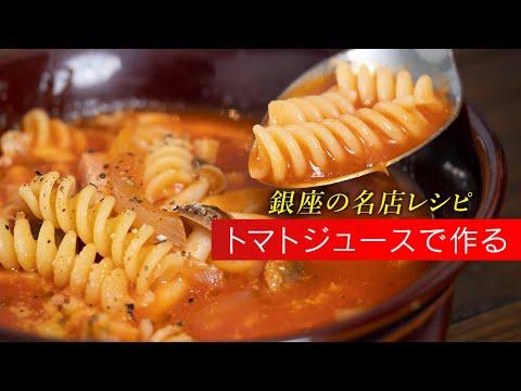 ジュース レシピ トマト トマトジュースで作る!落合務シェフの「本格パスタレシピ」マル秘テク(FRaU編集部)
