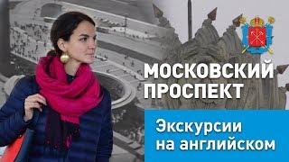 Московский проспект — экскурсия на английском языке. История Санкт-Петербурга. 12+