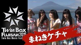 2015年9月22日、23日に行われた TwinBoxFUJISAN2015 そちらにご出演いた...