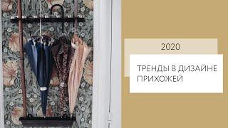 Тренды в дизайне прихожих | Ремонт квартир Воронеж